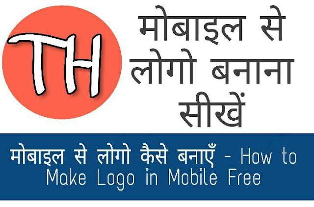 मोबाइल से लोगो कैसे बनाएँ - How to Make Logo in Mobile Free