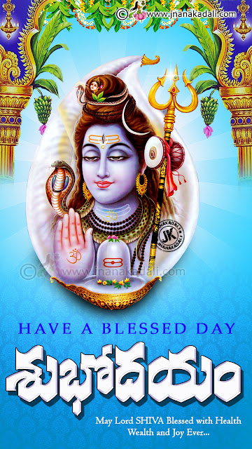 lord siva stotram in Telugu, Telugu good morning Quotes with hd wallpapers free download