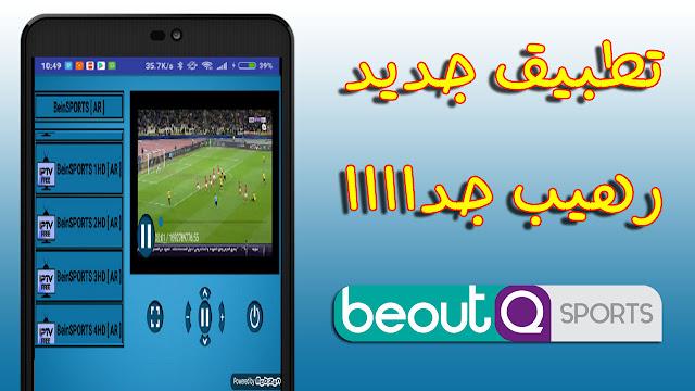 تحميل تطبيق Free IPTV الخرافي لمشاهدة جميع القنوات المشفرة على اجهزة الاندرويد