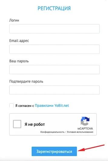 Регистрация на бижре YoBit шаг 2