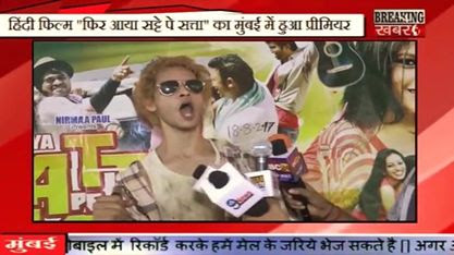 rishabh raj actor in action for movie phir aaya satte pe satta