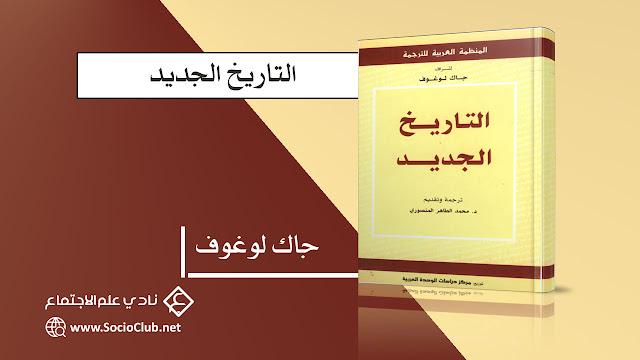 التاريخ الجديد PDF