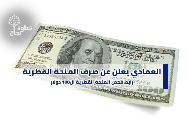 العمادي يعلن عن صرف المنحة القطرية  ال100 دولار | $100 Qatar scholarship