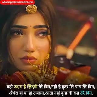udas shayari in hindi image