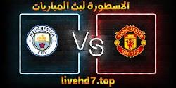 مشاهدة مباراة مانشستر يونايتد ومانشستر سيتي بث مباشر الاسطورة لبث المباريات بتاريخ 06-01-2021 في كأس الرابطة الإنجليزية