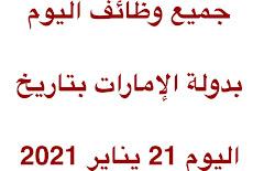 جميع وظائف اليوم بدولة الإمارات بتاريخ اليوم 21 يناير 2021