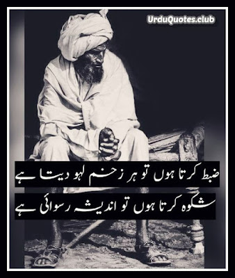 zakham shikwa urdu poetry