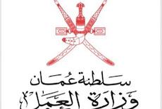 رابط وزارة العمل والتوظيف   سلطنة عمان