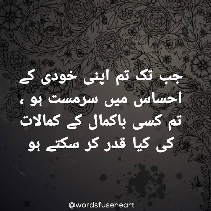Bakamal Quote in urdu by wordsfuseheart
