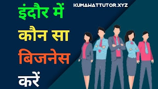 इंदौर में कौन सा बिजनेस करें