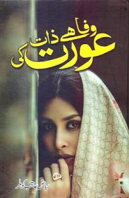 Wafa hai zaat aurat ki by Riaz Aqib Kohler Online Reading