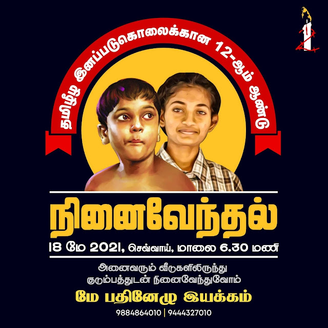 12th year remembrance of Genocide in Tamil Eelam