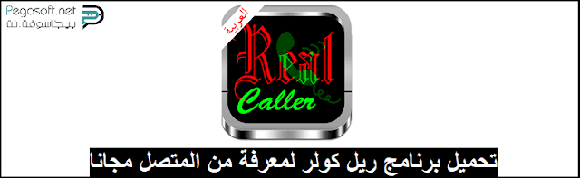تحميل تطبيق Real Caller للاندرويد وللايفون