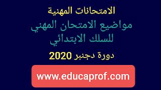 مواضيع الامتحان المهني للسلك الابتدائي 2020