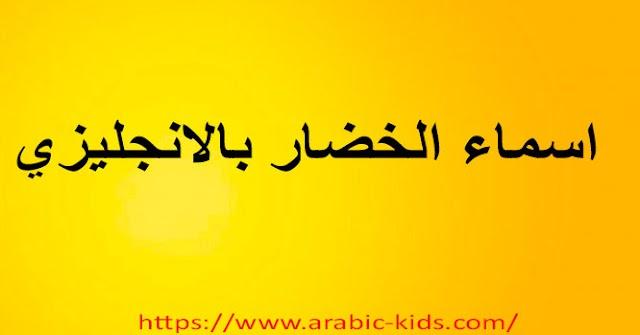 أروووع اسماء الخضار بالانجليزي والعربي 2020 مع الصور