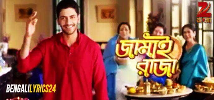 JAMAI RAJA - ZEE BANGLA' Serial Song Lyrics, Video & Mp3