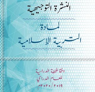 النشرة التوجيهية لمادة التربية الاسلامية للعام الدراسي 2019-2020