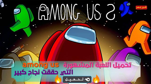 تحميل اللعبة المشهورة among us التي حققت نجاح كبير