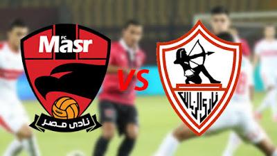 مشاهدة مباراة الزمالك ضد نادي مصر اليوم 21-11-2020 بث مباشر في كأس مصر