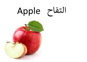 التفاح : Apple