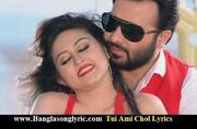 Tui Ami Chol Lyrics by Imran