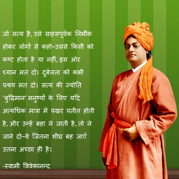 essay on teachings of swami vivekananda For more videos of swami sarvapriyananda - swami sarvapriyanandaji maharaj, a great.