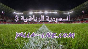كورة لايف بث مباشر قناة السعودية الرياضية koora live 3 ksa sports