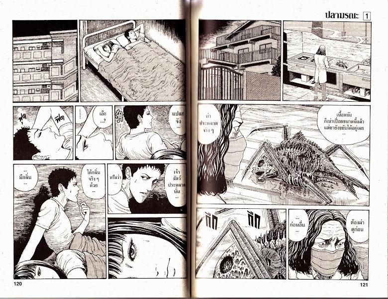 Gyo - หน้า 61
