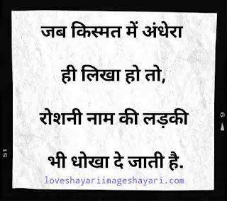 Love shayari 2 line