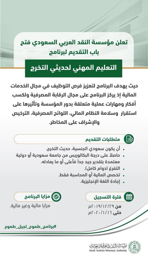 تعلن مؤسسة النقد العربي السعودي عن برنامج ساما للتعليم المهني لحديثي التخرج بالرياض