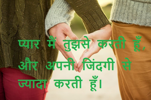 Love Pyar