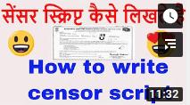 Script Writing # 3 How to write Censor Script