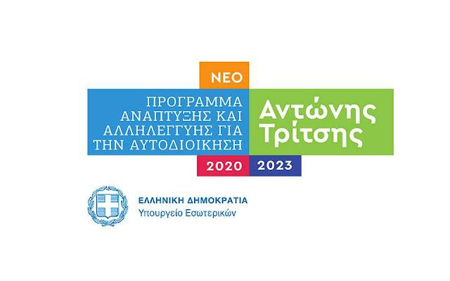 """Τα έργα στην Περιφέρεια Πελοποννήσου που χρηματοδοτεί το πρόγραμμα """"Αντώνης Τρίτσης"""""""