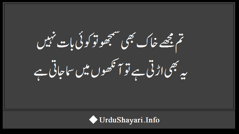 Tum Mujay Khaak Sad Love Poetry - 2 Lines shairi with image Urdu font.تم مجھے خاک بھی سمجھو