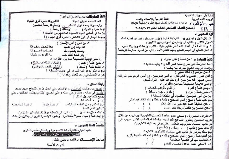 ورق امتحانات اللغة العربية والخط والإملاء للصف السادس الابتدائي ترم أول محافظة بني سويف