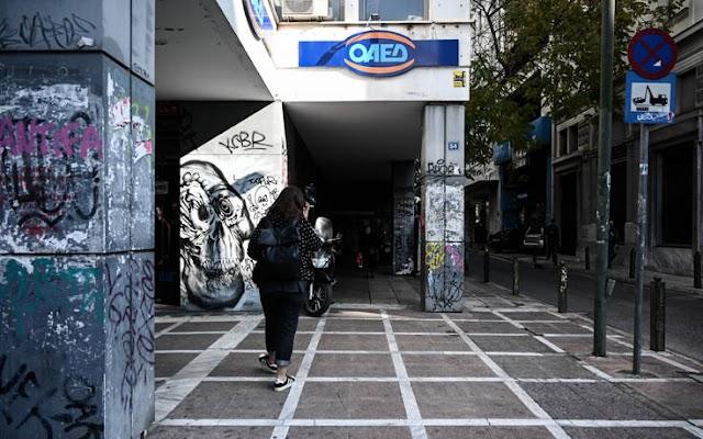 ΟΑΕΔ: Από αύριο Παρασκευή 27/11 η καταβολή των 400 ευρώ στους μακροχρόνια ανέργους