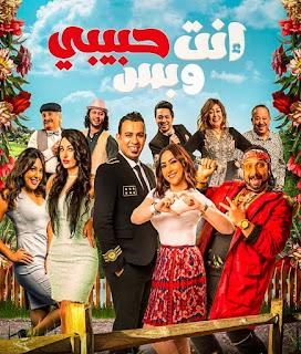 فيلم انت حبيبي و بس 2019