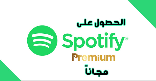 برنامج سبوتيفاي بريميوم Spotify Premium APK النسخة المدفوعة