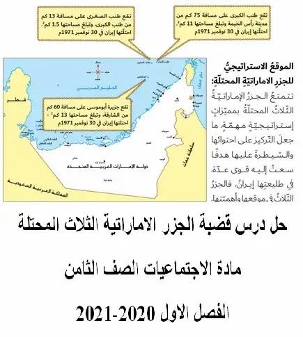 حل درس قضبة الجزر الاماراتية الثلاث المحتلة مادة الاجتماعيات الصف الثامن الفصل الاول 2020-2021