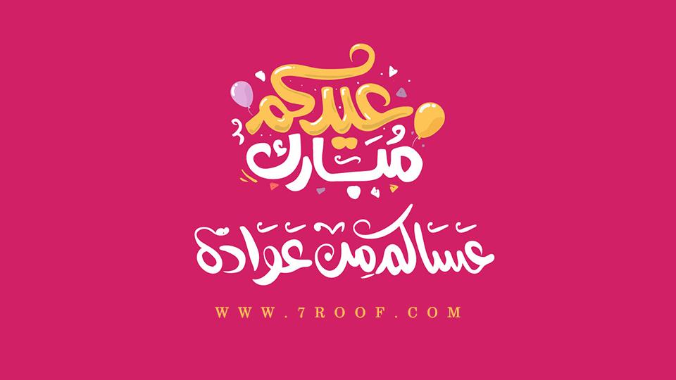 عيدكم فطر مبارك علينا وعليكم جميعا