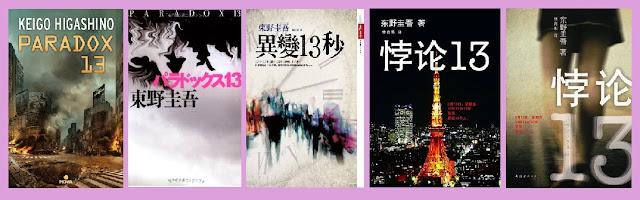 portadas del libro de ciencia ficción Paradox 13, de Keigo Higashino