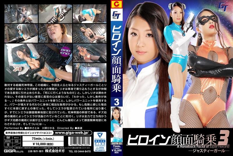 GGTB-33 Heroine Face Duduk 3 Justy Woman
