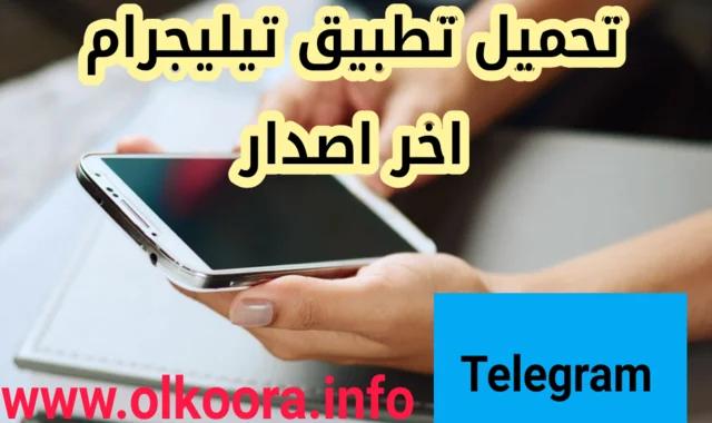 تحميل تطبيق تيليجرام Telegram 2020 مجانا _ تطبيق تلجرام اخر اصدار