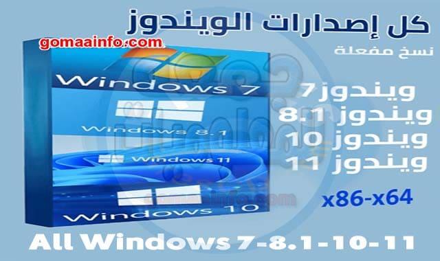 اسطوانة كل إصدارات الويندوز All Windows 7-8.1-10-11