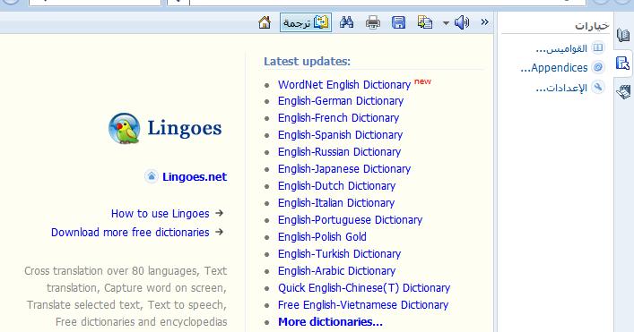 المترجم easy lingo for windows 7 free download