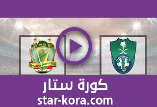 مشاهدة مباراة الاهلي والشرطة بث مباشر  14-09-2020 دوري أبطال آسيا