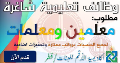 أكاديمية-الأرقم-البنات-قطر
