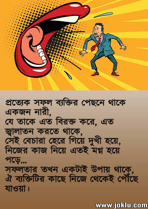 There is a woman behind every successful man short joke in Bengali