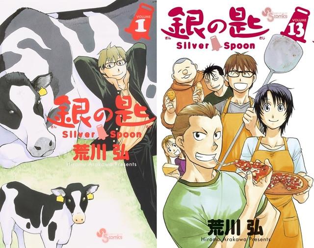 [Imagen: Silver-Spoon-manga-1-animees1.jpg]