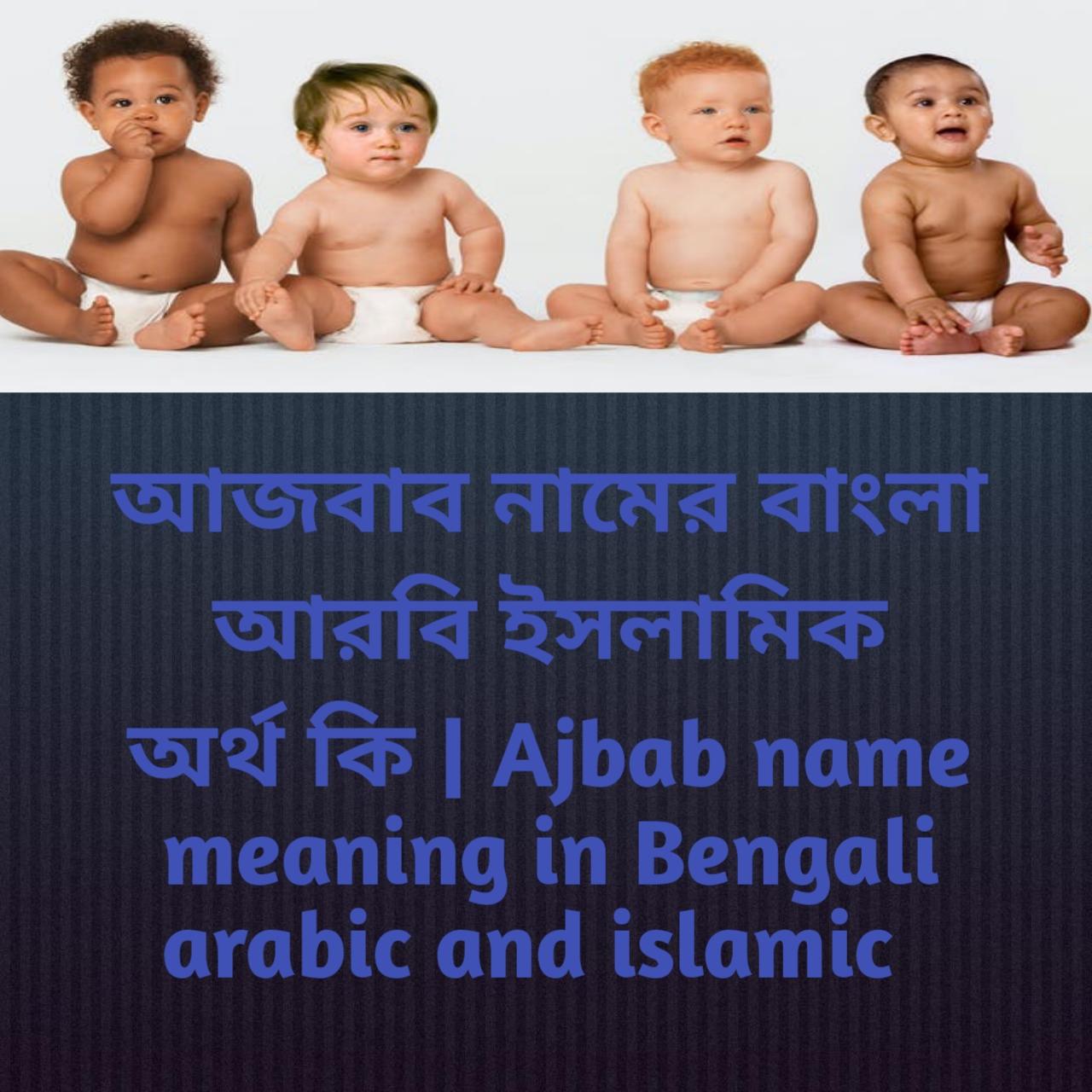 আজবাব নামের অর্থ কি, আজবাব নামের বাংলা অর্থ কি, আজবাব নামের ইসলামিক অর্থ কি, Ajbab name meaning in Bengali, আজবাব কি ইসলামিক নাম,